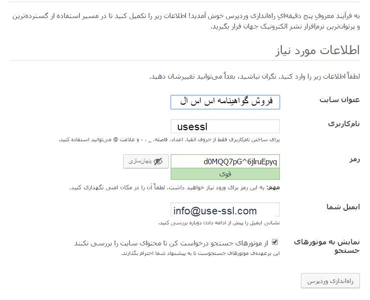 تنظیمات مدیریت وردپرس